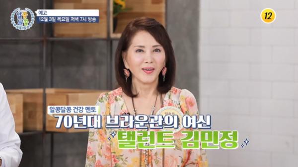 배우 김민정이 10세 연하 남편 신동일을 공개했다. /사진=TV조선 방송캡처