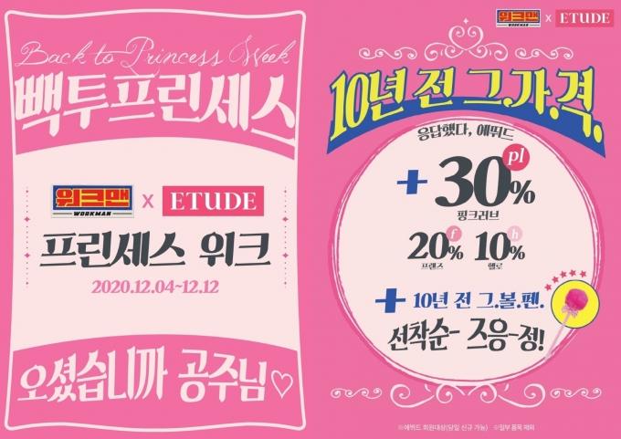 메이크업 브랜드 에뛰드가 일부 제품들을 10년 전 가격으로 할인판매한다. /사진=에뛰드 제공