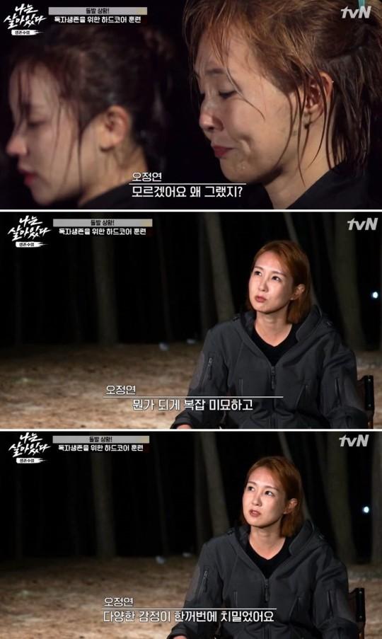 방송인 오정연이 힘들었던 과거를 떠올리며 울컥하는 모습을 보였다. /사진=tvN 방송캡처