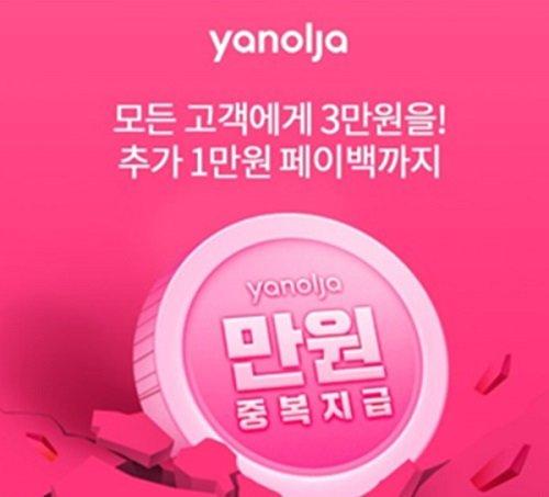 '야놀자연말예약' 9시 오퀴즈 정답 '○○'?