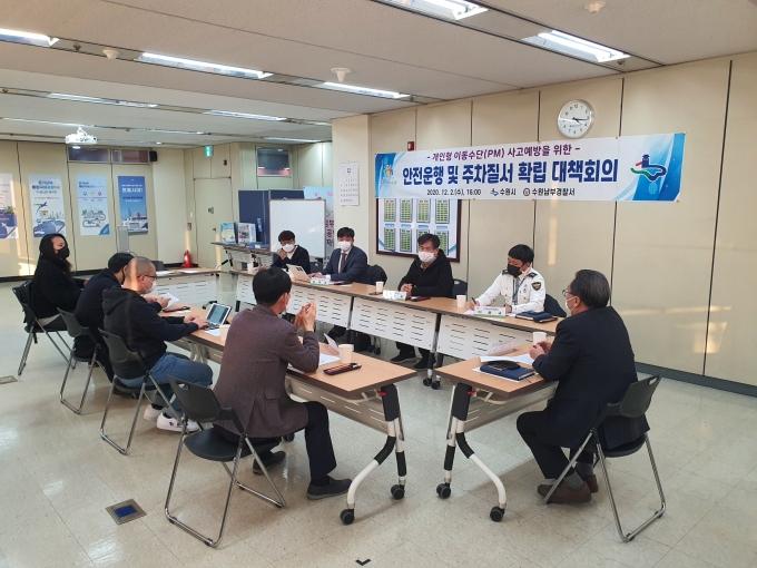 '개인용 이동수단 사고 예방 대책회의' 참석자들이 회의를 하고 있다. / 사진제공=수원시