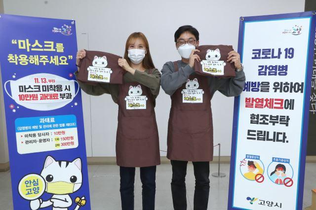 고양시가 '음식점 내 마스크 착용 홍보 앞치마'를 제작‧배부했다. /사진=고양시