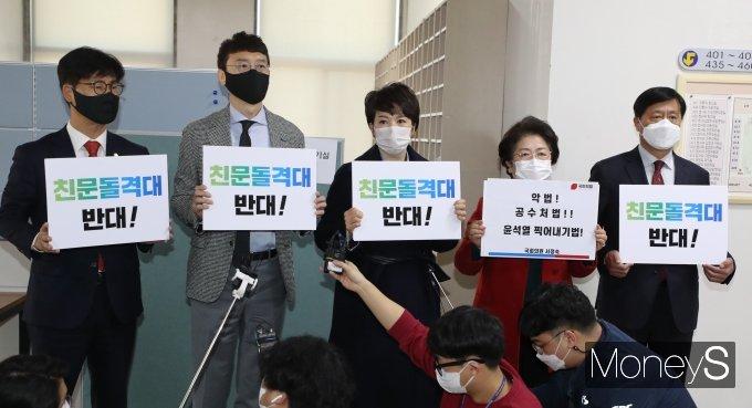 [머니S포토] 공수처법 반대 나선 국민의힘 초선 의원들