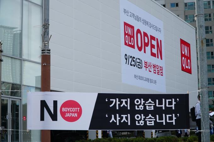 [단독]'노재팬'에 무릎꿇은 유니클로… 올해 34곳 폐점