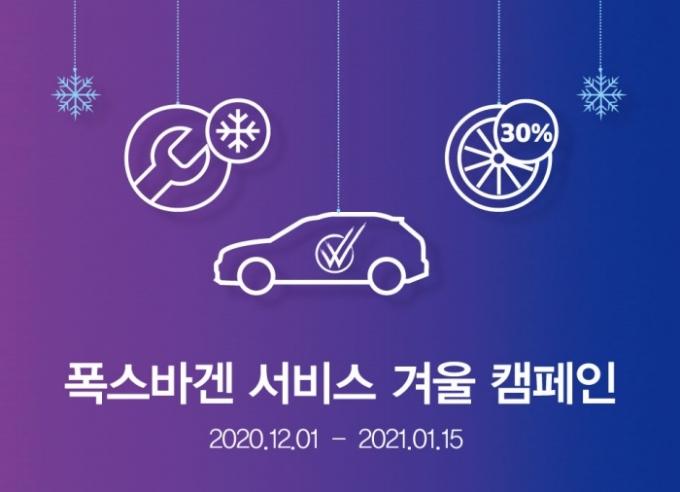 폭스바겐은 다음달 15일까지 '2020 폭스바겐 서비스 겨울 캠페인'을 실시한다. /사진제공=폭스바겐코리아