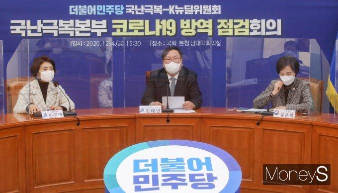 [머니S포토] 더불어민주당, '코로나19' 방역 점검회의