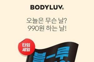 '바디럽 블루프라이데이' 오퀴즈 4시 정답 '○○○○○○○○'?