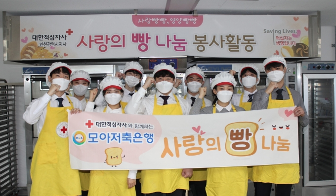 모아저축은행, '사랑의 빵 나눔' 사회공헌