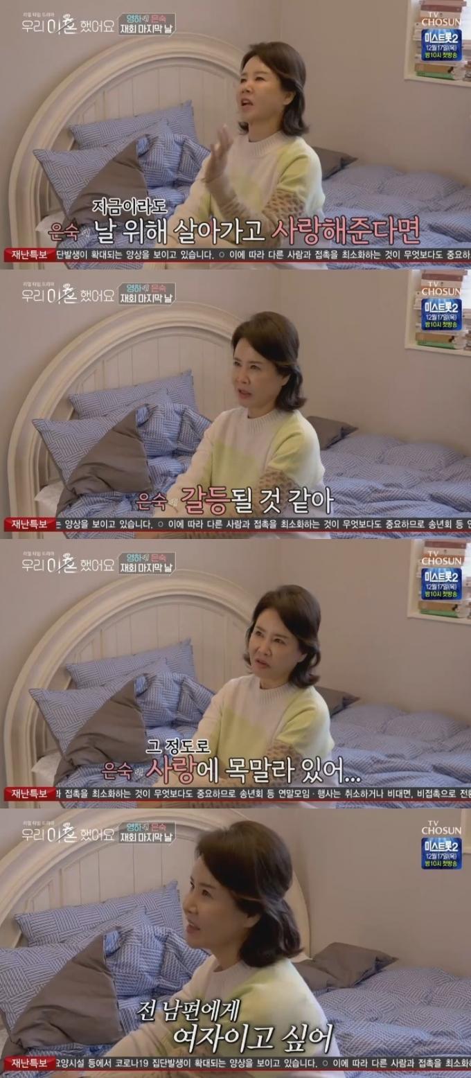 TV조선 '우리 이혼했어요' 캡처 © 뉴스1