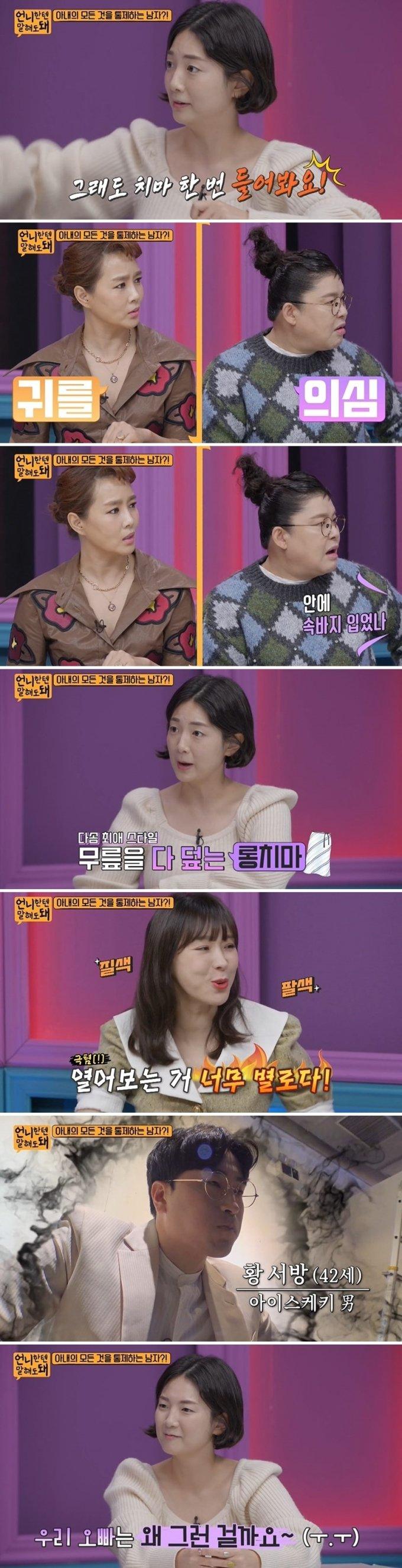 """황영진 아내 김다솜 """"남편이 치마 입으면 들춰본다""""…소름돋는 집착 폭로"""