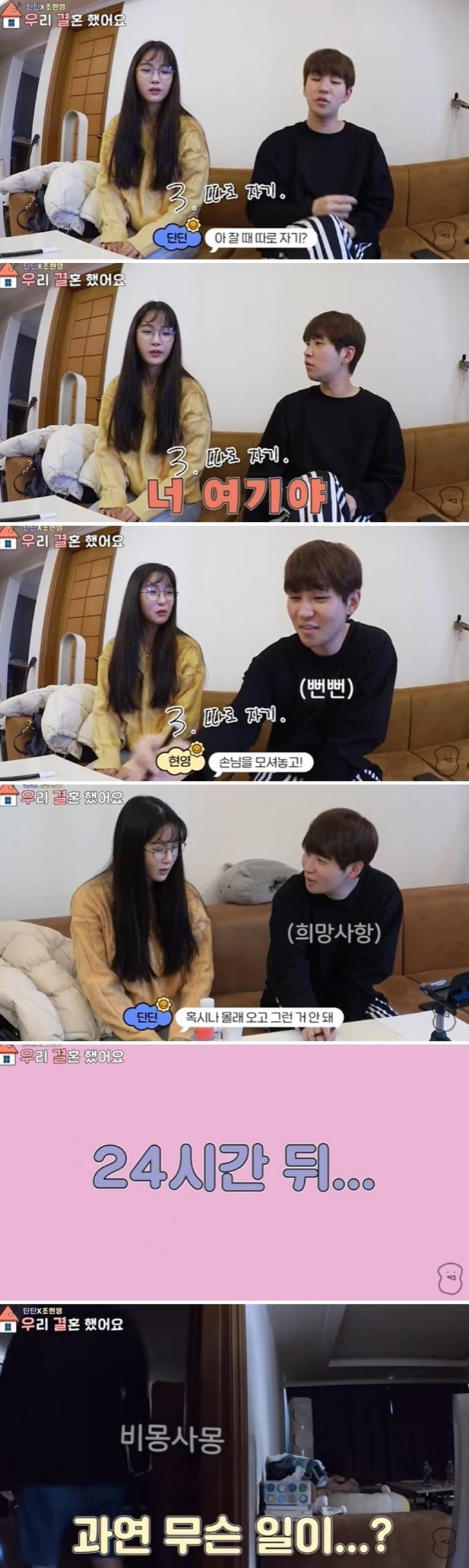 유튜브채널에는 '딘딘♥조현영 우리 결혼했어요' 영상 갈무리 © 뉴스1