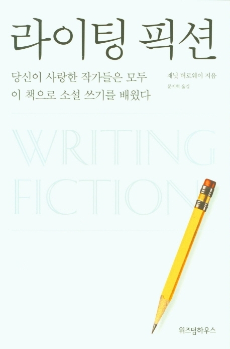 라이팅픽션© 뉴스1