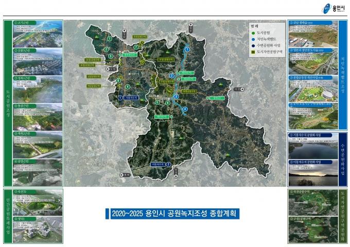 2020-2025용인시공원녹지조성종합계획도. / 사진제공=용인시