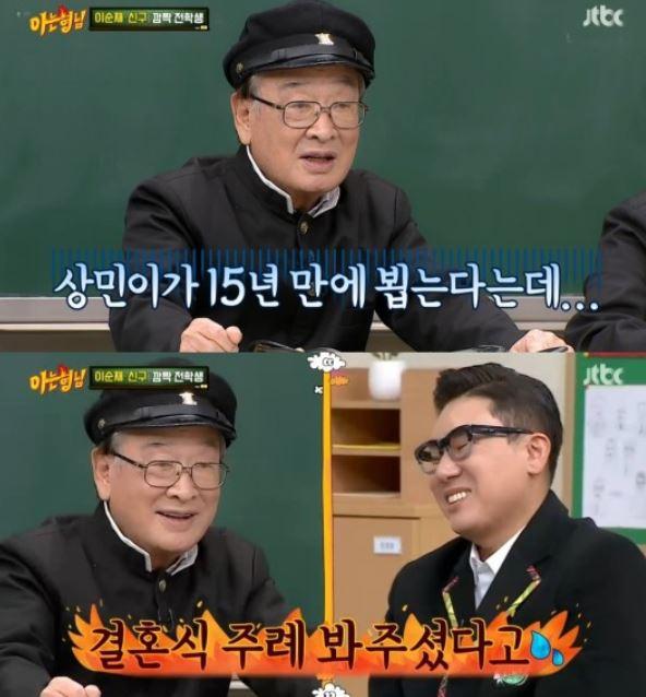 배우 이순재와 방송인 이상민이 JTBC '아는 형님'에서 웃픈 재회를 했다. /사진=JTBC 방송화면 캡처