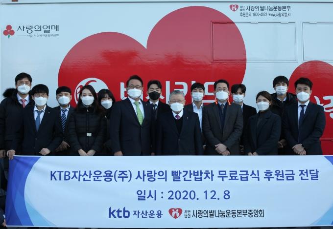 지난 8일 KTB자산운용 김태우 대표(오른쪽 여섯 번째)와 (사)사랑의쌀나눔운동본부중앙회 이선구 이사장(오른쪽 여덟 번째)이 임직원들과 함께 사랑의 빨간밥차 무료급식 후원금을 전달 후 기념 사진을 촬영하고 있다./사진=KTB자산운용