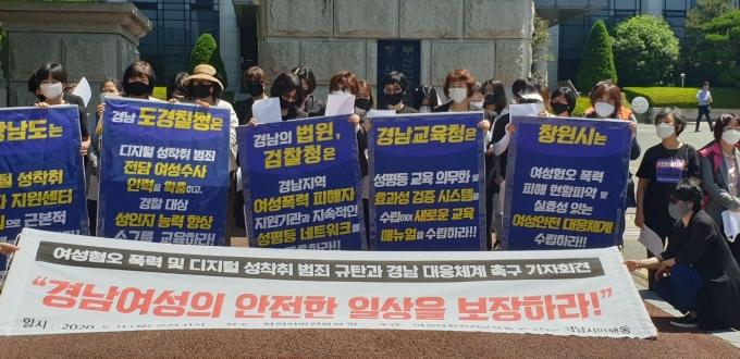경남여성단체연합 회원들이 지난 5월 11일 오전 창원지방법원 앞에서 '여성 디지털 성착취 범죄 규탄과 경남대응체계 촉구' 기자회견을 하고 있다.사진=경남여성단체연합 제공.