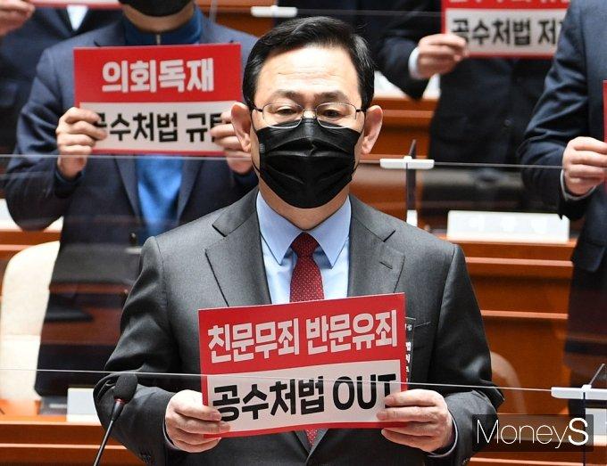 [머니S포토] 공수처법 반대·규탄 국힘 주호영