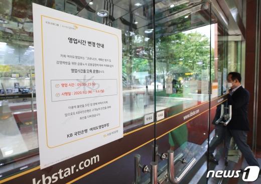 강화된 사회적 거리두기에 따라 수도권 지역 은행 영업시간이 단축된 1일 서울 KB국민은행 여의도 영업점에 영업 단축 관련 안내문이 게시됐다./사진=뉴스1