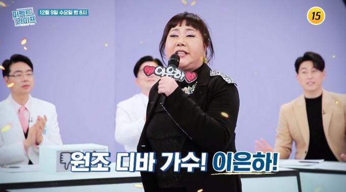 데뷔 47년 차 가수 이은하가 출연해 '살과의 전쟁' 중인 모습을 공개한다. /사진=TV조선 예고편 캡처