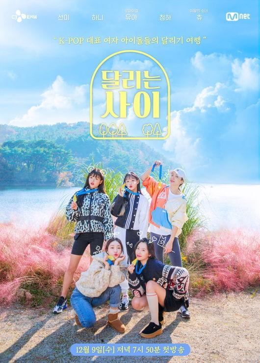 K-POP 대표 여자 아이돌들의 달리기 여행 Mnet '달리는 사이'가 9일 첫방송된다. /사진='달리는 사이' 제공