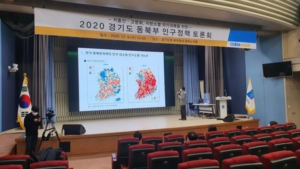 경기도는 9일 오후 2시 북부청사 평화누리홀에서 '2020 경기도 동북부 인구정책토론회'를 개최했다. / 사진제공=경기도