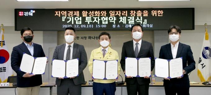김해시(시장 허성곤, 가운데)가 9일 관내 일반산업단지에 입주예정인 ㈜휴롬, ㈜대신S&C, ㈜삼인MTS, ㈜지에이치 랩과 투자협약을 체결했다./사진=김해시