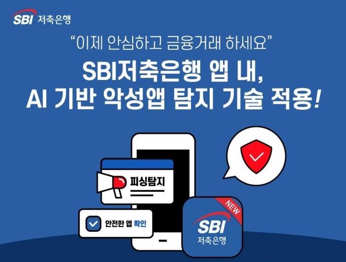 SBI저축은행이 에버스핀과의 제휴해 보이스피싱앱을 탐지할 수 있는 페이크 파인더 서비스를 선보였다./사진=SBI저축은행