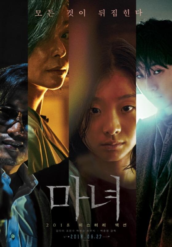 지난 2018년 개봉해 318만명을 동원한 '마녀'의 속편 '마녀2' 촬영이 오는 26일 시작된다. /사진=워너브라더스 코리아 제공