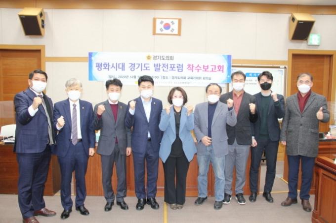 '경기도 평화시대 발전포럼' 정책연구용역 착수보고회. / 사진제공=경기도의회