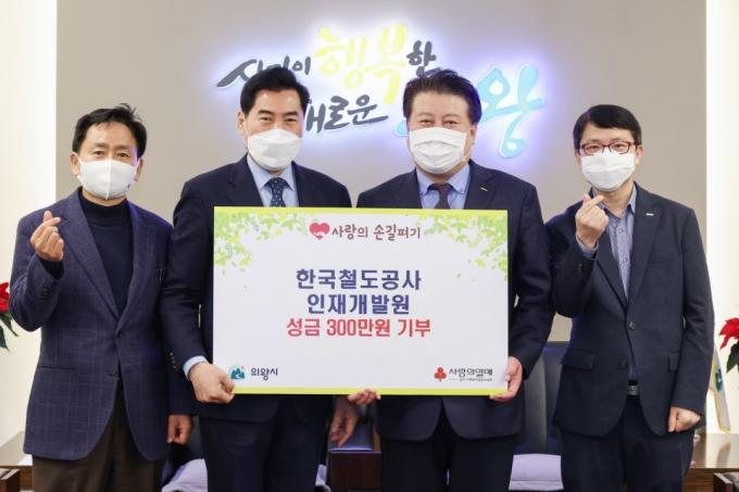 한국철도공사 인재개발원에서 15일 연말을 맞아 어려운 이웃을 위해 사용해달라며 성금 300만원을 의왕시에 기부했다. / 사진제공=의왕시
