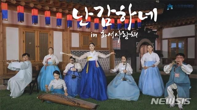 뮤직비디오 '난감하네' 장면. / 사진제공=수원문화재단
