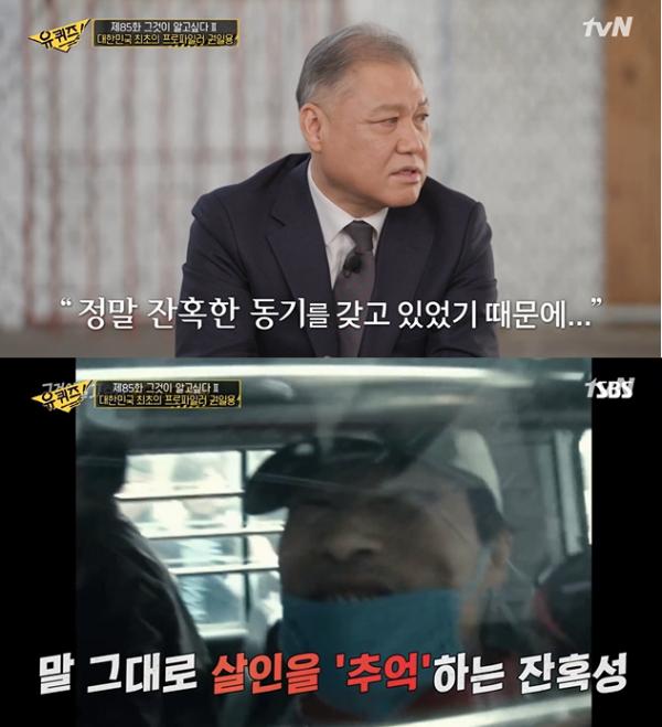 프로파일러 권일용이 희대의 살인마 정남규를 언급했다. /사진=유퀴즈 방송캡처