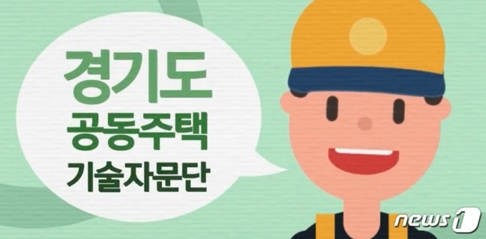 경기도, 공동주택 보수공사 기술자문 비대면 서비스 지원. / 사진=뉴스1
