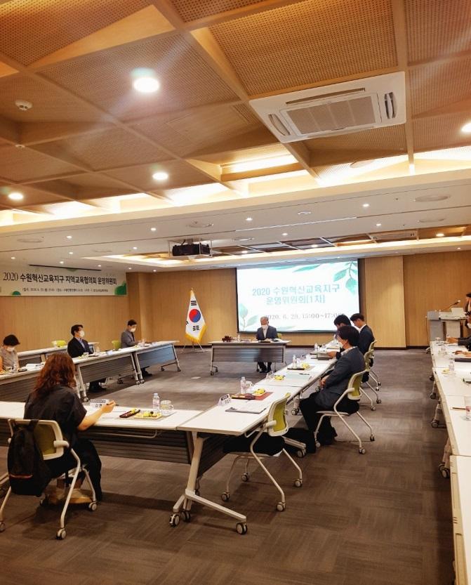 수원교육지원청은 29일 수원컨벤션센터에서 '2020 수원혁신교육지구 운영위원회'를 개최했다. / 사진=수원교육지원청