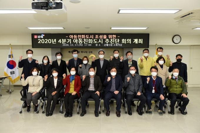 17일 김해시청 소회의실에서 아동친화도시 추진단 첫 회의가 열렸다./사진=김해시