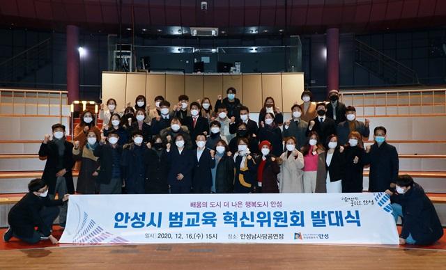 안성시는 안성남사당 공연장에서 범교육 혁신위원회 발대식을 개최했다고 17일 밝혔다. / 사진제공=안성시