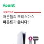 AI투자 파운트, 100만원 투자시 '플스5·애플워치' 경품 쏜다