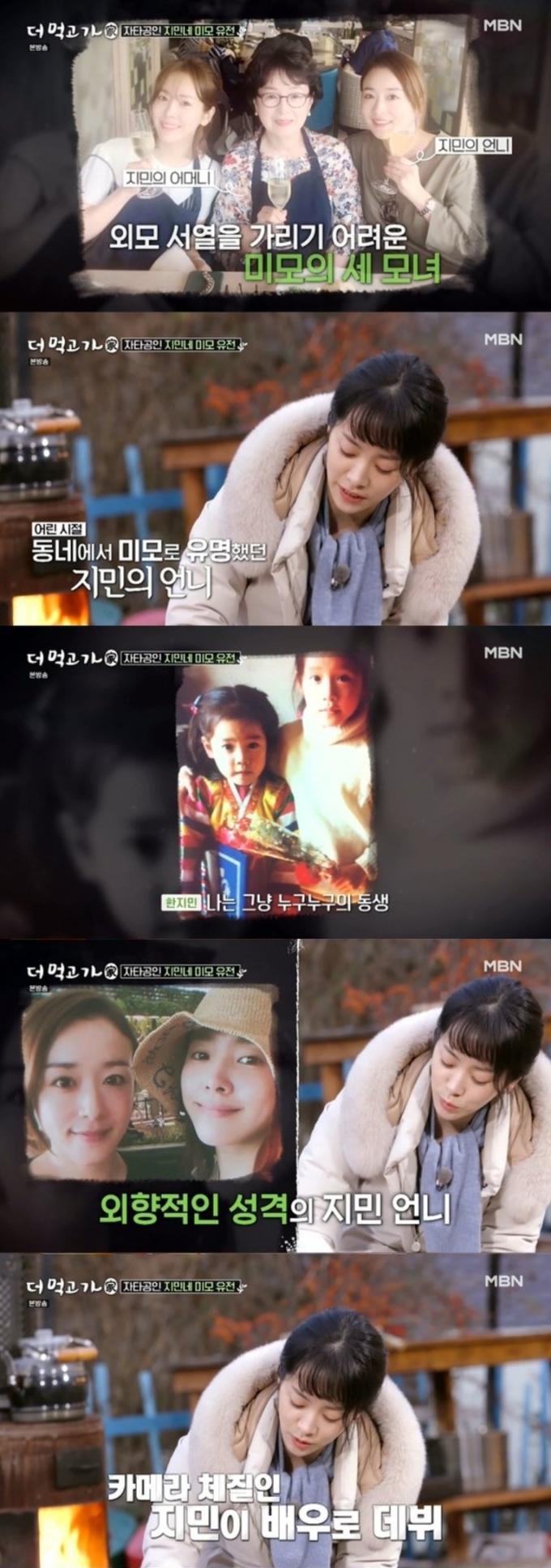 배우 한지민이 방송에서 친언니의 일화를 공개했다. /사진=MBN '더 먹고 가' 캡처