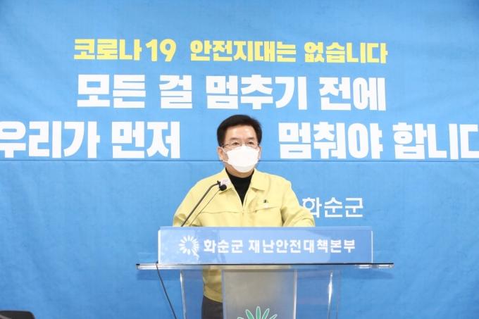 구충곤 화순군수가 21일 코로나19 지역 감염 확산으로 대군민 호소문을 발표하고 있다./사진=화순군