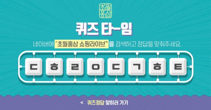 초월홍삼 쇼핑라이브 버즈빌 초성퀴즈 정답에 관심이 모아진다. /사진=허니스크린 캡처