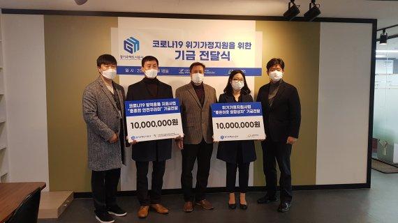 GH(사장 이헌욱)는 굿네이버스 경기2본부, 고양시덕양행신장애인주간보호센터에 각각 기부금 1000만원을 전달했다고 21일 밝혔다. / 사진제공=GH