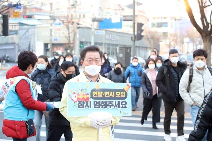 광명시는 24일 철산역과 하안사거리에서 성탄절 연말연시 모임과 외출 자제를 당부하는 거리캠페인을 벌였다. / 사진제공=광명시