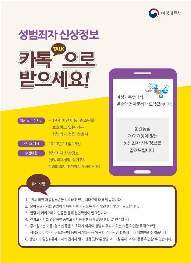 5일부터 성범죄자가 거주하는 지역에서 19세 미만 자녀를 부양하는 세대주는 카카오톡 앱(모바일 응용프로그램)을 통해서도 성범죄자의 신상정보를 볼 수 있다. /사진=여성가족부 제공