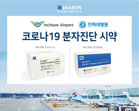 시선바이오 진단키트, 인천공항서 코로나 음성확인서 평가기준 됐다