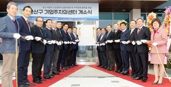 광주 광산구 기업주치의센터 개소식/사진=호남대학교