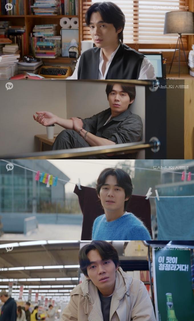 배우 류경수가 무한 매력으로 시청자들의 마음을 사로잡았다. /사진='도시남녀의 사랑법' 캡처