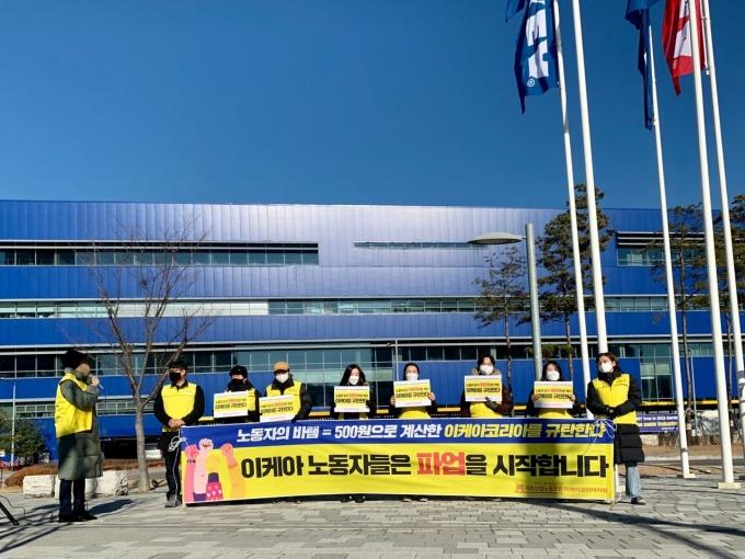 이케아코리아 직원들 파업 선포 모습이다. /사진=이케아지회 제공