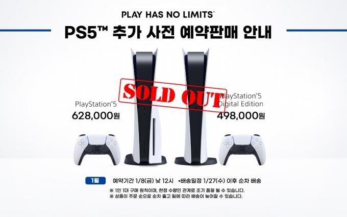 플레이스테이션5 사전 예약 판매가 또다시 광속 품절을 기록했다. /사진=SSG닷컴 캡쳐