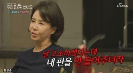 배우 선우은숙과 이영하의 이혼 비화가 밝혀졌다. /사진=우리 이혼했어요 방송캡처