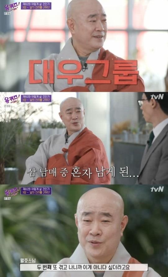 월호스님이 실시간검색어에 등장해 화제를 모으고 있다. /사진=tvN 방송캡처